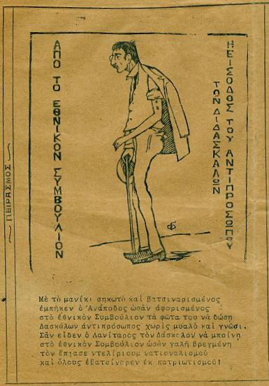 anapodos1922